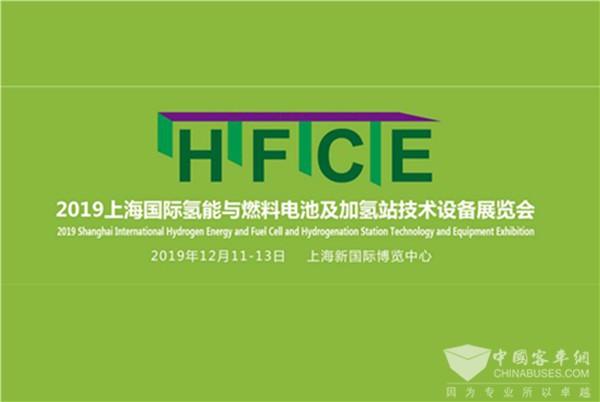 HFCE 2019上海国际氢燃料电池展 八大亮点不容错过!