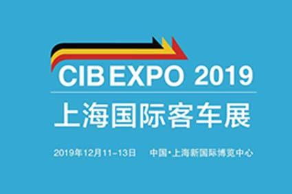 """""""CIB EXPO 2019上海国际客车展""""12月将于申城璀璨启幕 精彩不容错过!"""