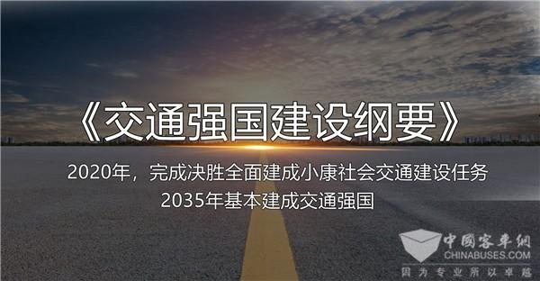 国务院印发《交通强国建设纲要》 到2035年基本建成交通强国