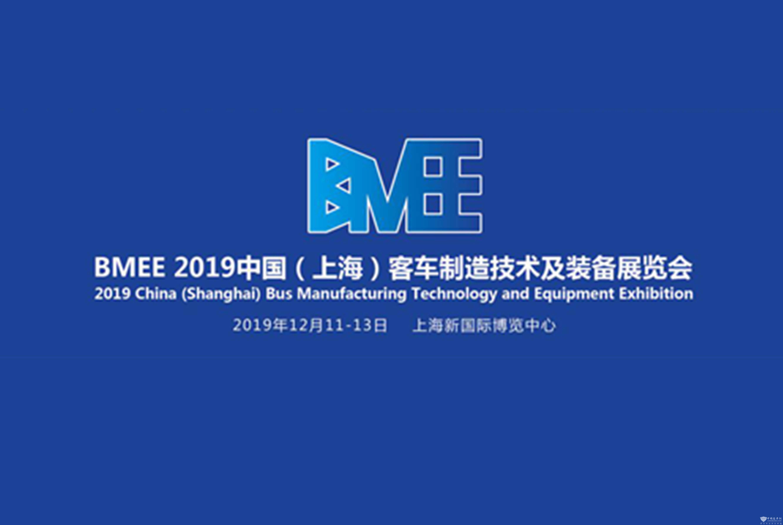"""""""一站式客车智能制造""""盛宴! 2019上海客车制造技术及装备展进入倒计时"""