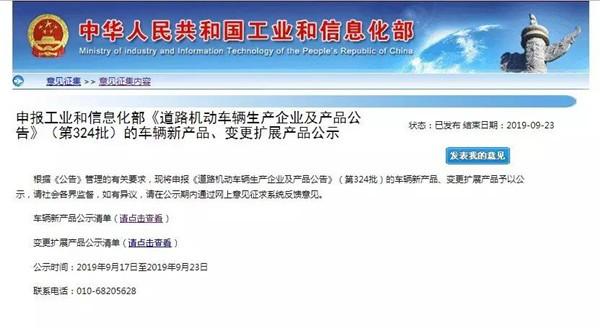 工信部324批新品公告公布 微宏已成为新能源客车主要配套电池
