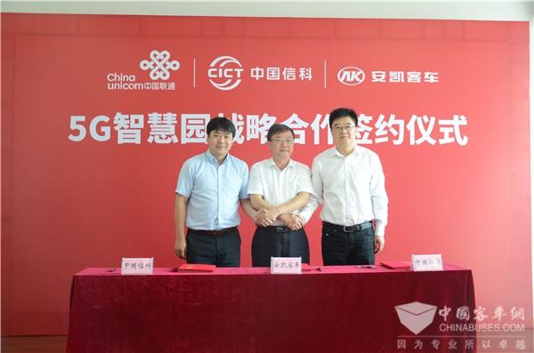自动驾驶再发力!安凯携手中国信科、中国联通共建行业首个5G