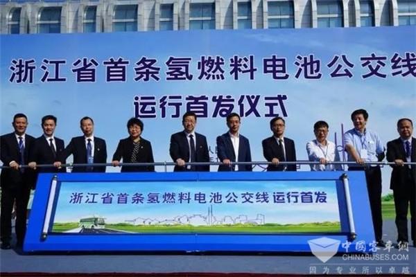 浙江省首条氢燃料电池公交线正式运行