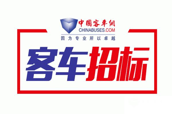 上海奉贤巴士公交公司9米级纯电动城市客车采购项目第一批公开招标公告