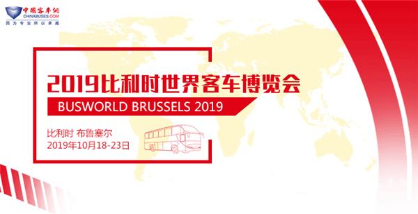 2019年比利时世界客车博览会