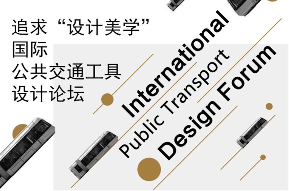 """追求""""设计美学""""国际公共交通工具设计论坛"""