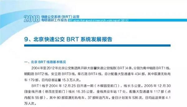 北京快速公交BRT系统发展报告