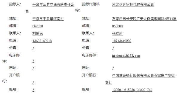 河北省平泉市交通运输局新能源公