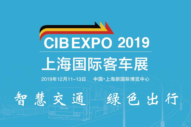 把脉新趋势,寻找新突破 CIB EXPO 2019上海国际客车展同期活动一览