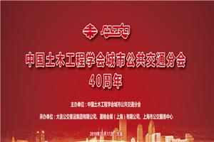 CIB EXPO 2019由衷庆祝中国土木工程学会城市公共交通分会成立四十周年