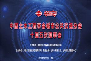 """交相辉映!CIB EXPO 2019团队组织并参与""""2019中国城市公共交通学术年会"""""""