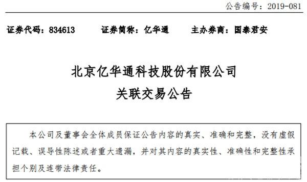 亿华通拟向申龙客车增加销售3.5亿燃料电池动力系统