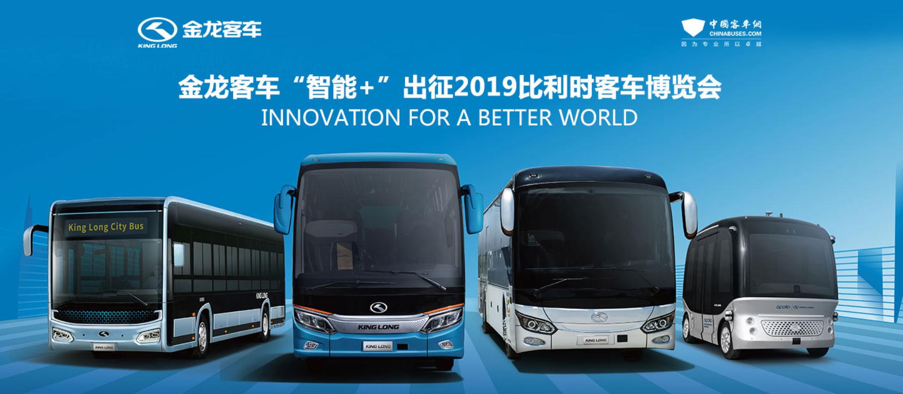 """金龙客车""""智能+""""出征2019比利时世界客车博览会"""