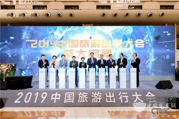 """共谋交旅融合,宇通中国旅游出行大会上给出""""全套解决方案"""""""