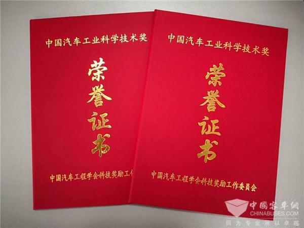 """创新实力再获认可,安凯客车荣获两项""""中国汽车工业科学技术奖"""""""