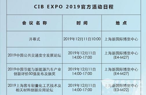 CIB EXPO 2019倒计时|精彩看点、活动流程提前知