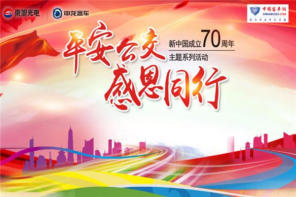平安公交 感恩同行 新中国成立70周年主题系列活动