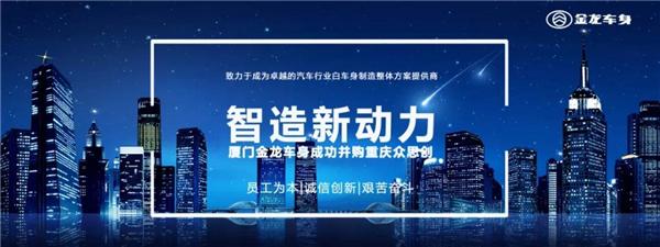 厦门金龙车身并购重庆众思创 开辟集团业务新亮点