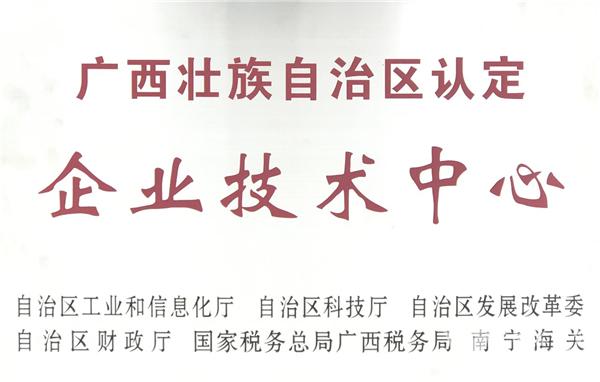"""充分肯定创新能力 广西申龙获""""广西壮族自治区认定企业技术中心""""称号"""