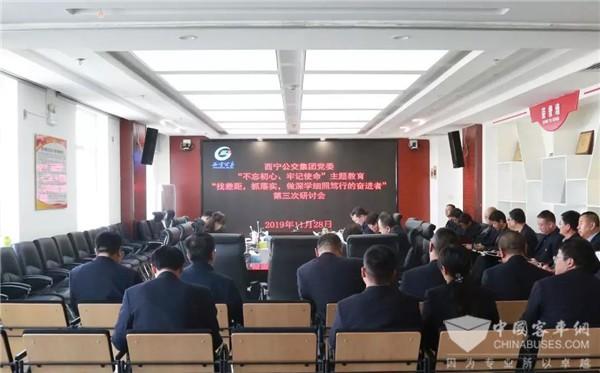青海:西宁公交集团公司党委召开主题教育第三次专题研讨会