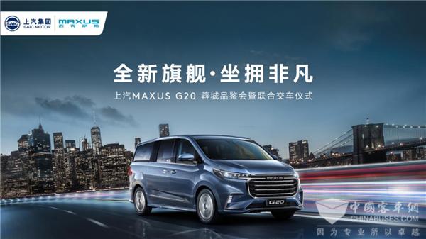 上汽MAXUS G20品鉴会暨联合交车仪式蓉城举行