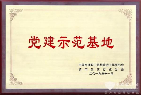 """安徽:合肥公交集团喜获""""党建示范基地""""荣誉称号"""