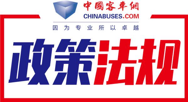 宇通39款客车上榜排名第一!交通部公示第15批道路运输达标车型