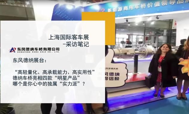 上海国际客车展-采访笔记|东风德纳四款明显产品亮相