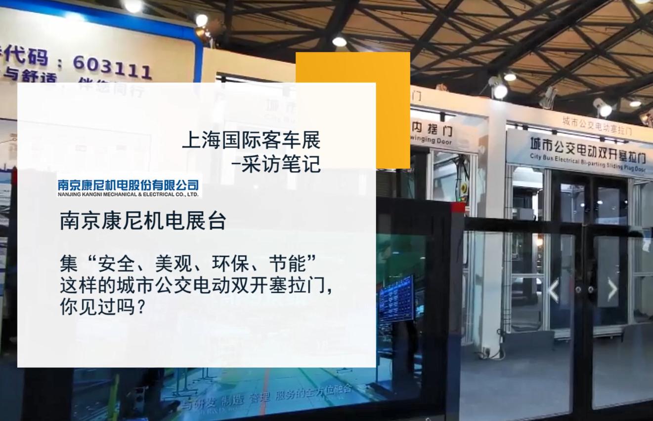 上海国际客车展-采访笔记|南京康尼机电展台