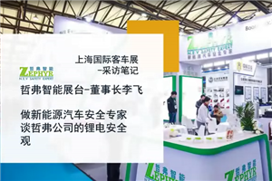 上海国际客车展-采访笔记|哲弗智能董事长李飞