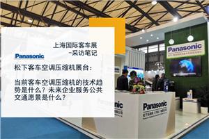 上海国际客车展-采访笔记|松下客车空调压缩机副总经理麋华