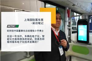 上海国际客车展-采访笔记|欧科佳中国董事长总经理张小平博士