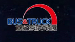 邀请函 2020年6月18日北京道路运输车辆展诚邀您参加