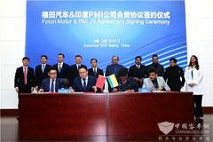 再付千辆! 福田汽车与印度PMI合资协议在北京签订