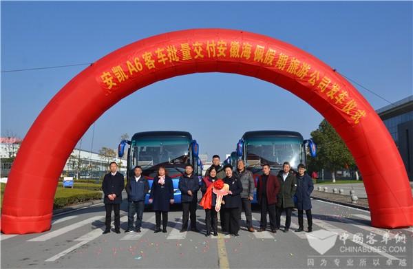 五星品质助推全域旅游 安凯A6批量交付海佩旅游