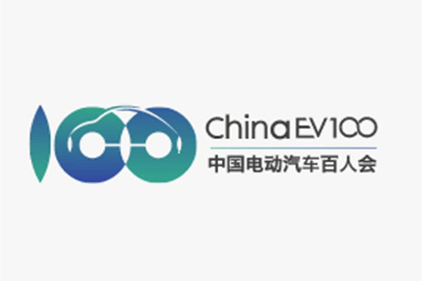 精彩议程发布!中国电动汽车百人会论坛(2020)倒计时开始