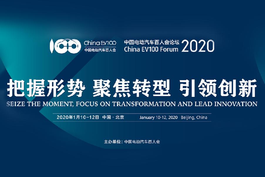 会前会 中国电动汽车百人会论坛2020将有哪些精彩议题内容?