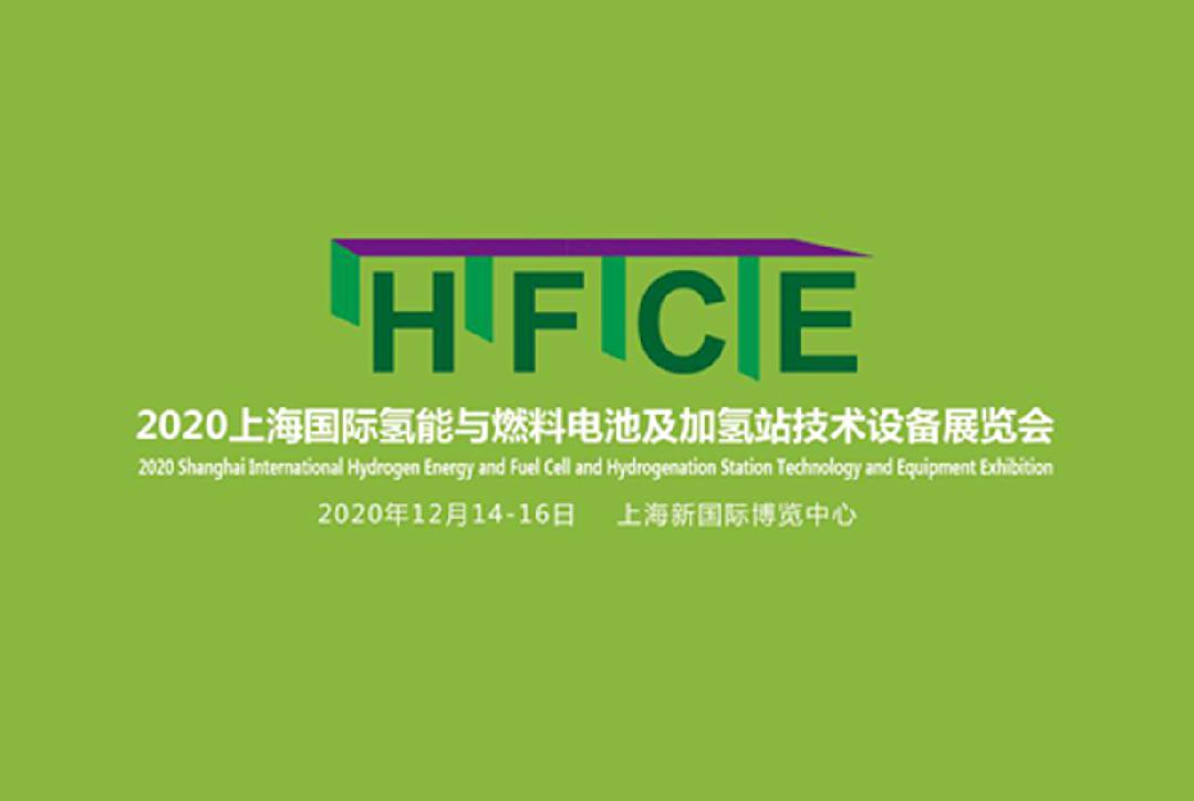 HFCE 2020上海国际氢能与燃料电池及加氢站技术设备展览会精彩预告