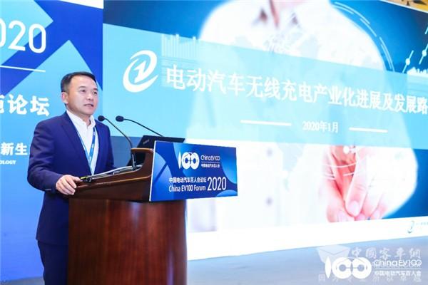 百人会论坛2020 熊井泉:2025年电动汽车无线充电将迎来高速发展