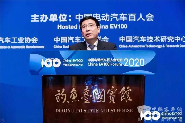 百人会论坛2020 苗圩:新能源汽车补贴2020年7月不会进一步退坡