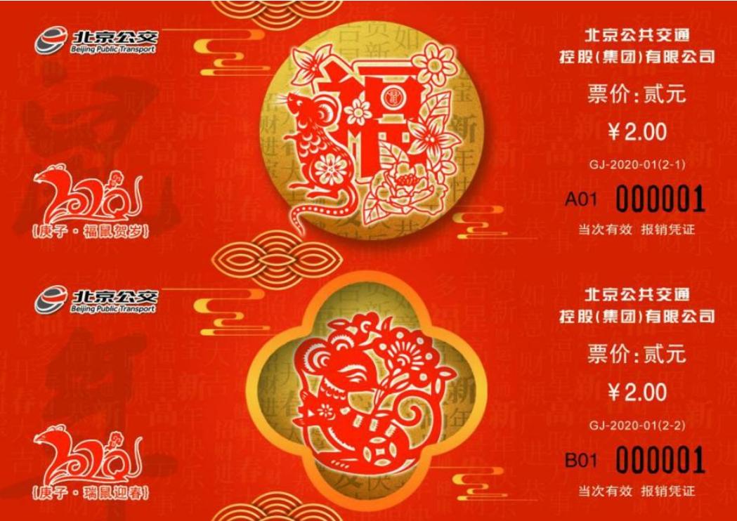 北京:公交集团将于1月17日发行鼠年生肖纪念车票