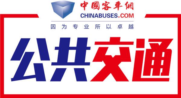 贵阳公交:2月10日起全市公共交通实施实名登记乘车