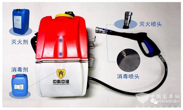 """战""""疫""""新利器!中科中涣推出便携式多功能雾化细水雾喷淋装置"""