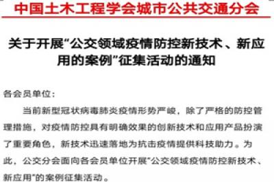 中国土木工程学会城市公共交通分会征集公交疫情防控案例
