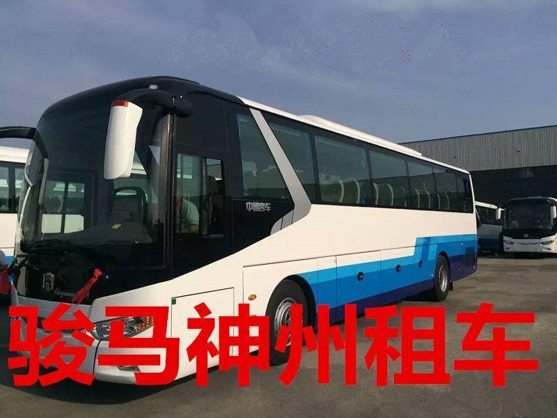 北京骏马神州大巴租车公司班车出租提供带司机包车服务