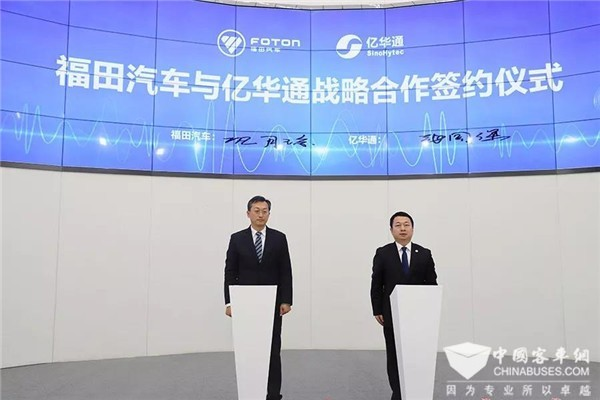 总投资近13亿元 福田年产2000辆氢燃料商用车项目将落地
