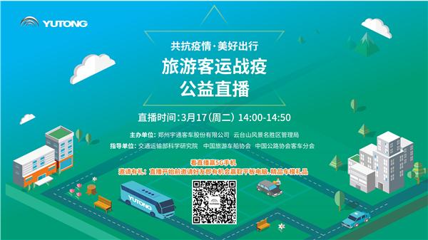"""旅游客运如何战""""疫""""?宇通公益直播3月17日再上线"""