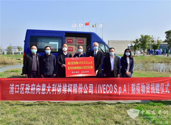 勠力同心 共战疫情!——南京市浦口区政府向意大利依维柯捐赠防疫物资