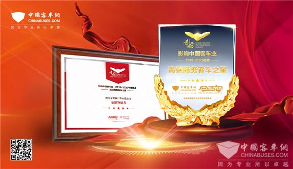 星辰领航  影响中国客车业金旅客车载誉归来!