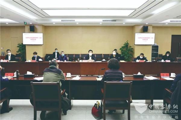 《北京市公共交通发展条例》立法调研座谈会召开